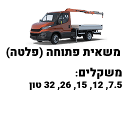 משאית פלטה