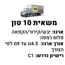 משאית 10 טון