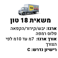 משאית 18 טון
