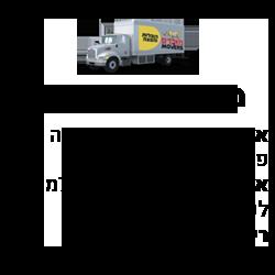 משאית 7.5 טון